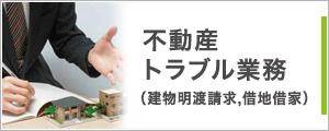 不動産トラブル(建物明渡請求・借地借家)業務
