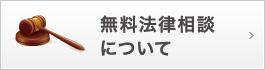 東京千代田区の無料法律相談について